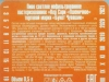 Кĕр сăри пшеничное ▶ Gallery 2991 ▶ Image 10434 (Back Label • Контрэтикетка)
