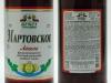 Мартовское Легкое ▶ Gallery 1287 ▶ Image 3711 (Glass Bottle • Стеклянная бутылка)