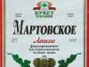 Мартовское Легкое ▶ Gallery 1287 ▶ Image 5921 (Label • Этикетка)