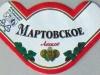 Мартовское Легкое ▶ Gallery 1287 ▶ Image 5922 (Neck Label • Кольеретка)