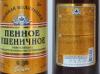 Пенное пшеничное ▶ Gallery 857 ▶ Image 2293 (Glass Bottle • Стеклянная бутылка)