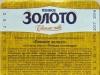 Пенное золото ▶ Gallery 1288 ▶ Image 5917 (Back Label • Контрэтикетка)