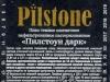 Пилстоун Дарк пшеничное ▶ Gallery 1943 ▶ Image 6765 (Back Label • Контрэтикетка)