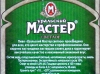 Уральский мастер ▶ Gallery 311 ▶ Image 714 (Back Label • Контрэтикетка)