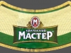 Уральский мастер ▶ Gallery 311 ▶ Image 716 (Neck Label • Кольеретка)