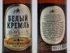 Белый Кремль классическое ▶ Gallery 2249 ▶ Image 7422 (Glass Bottle • Стеклянная бутылка)