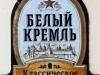 Белый Кремль классическое ▶ Gallery 2249 ▶ Image 7426 (Label • Этикетка)