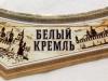 Белый Кремль классическое ▶ Gallery 2249 ▶ Image 7427 (Neck Label • Кольеретка)
