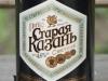Старая Казань ▶ Gallery 2615 ▶ Image 8843 (Glass Bottle • Стеклянная бутылка)