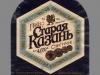 Старая Казань ▶ Gallery 2615 ▶ Image 8845 (Label • Этикетка)