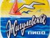 Жигулевское ▶ Gallery 2248 ▶ Image 7429 (Label • Этикетка)