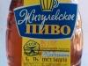 Жигулевское Традиционное ▶ Gallery 2711 ▶ Image 9190 (Plastic Bottle • Пластиковая бутылка)