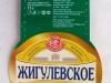 Жигулевское ▶ Gallery 24 ▶ Image 65 (Label • Этикетка)