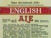 Английский эль ▶ Gallery 1317 ▶ Image 7113 (Back Label • Контрэтикетка)
