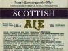Шотландский Эль ▶ Gallery 1318 ▶ Image 7116 (Back Label • Контрэтикетка)