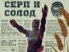 Серп и Солод ▶ Gallery 3054 ▶ Image 10738 (Label • Этикетка)