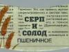 Серп и Солод ▶ Gallery 3054 ▶ Image 10739 (Neck Label • Кольеретка)