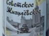 Советское Жигулёвское ▶ Gallery 3023 ▶ Image 10715 (Glass Bottle • Стеклянная бутылка)