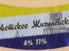 Советское Жигулёвское ▶ Gallery 3023 ▶ Image 10558 (Neck Label • Кольеретка)