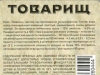 Товарищ ▶ Gallery 3050 ▶ Image 10719 (Back Label • Контрэтикетка)