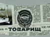 Товарищ ▶ Gallery 3050 ▶ Image 10721 (Neck Label • Кольеретка)