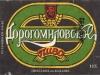 Дорогомиловское ▶ Gallery 6 ▶ Image 15 (Label • Этикетка)