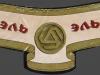 Черный Адмирал стаут сладкий ▶ Gallery 743 ▶ Image 1988 (Neck Label • Кольеретка)