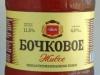 Бочковое Живое ▶ Gallery 1302 ▶ Image 3753 (Plastic Bottle • Пластиковая бутылка)