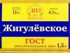 Жигулёвское ▶ Gallery 1467 ▶ Image 4260 (Wrap Around Label • Круговая этикетка)