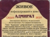 Адмирал ▶ Gallery 741 ▶ Image 1992 (Back Label • Контрэтикетка)