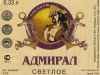 Адмирал ▶ Gallery 741 ▶ Image 1993 (Label • Этикетка)