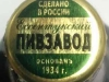 Чешское Светлое ▶ Gallery 2861 ▶ Image 9848 (Bottle Cap • Пробка)