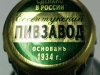Keller светлое ▶ Gallery 2782 ▶ Image 9557 (Bottle Cap • Пробка)