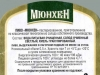 Мюнхен Светлое ▶ Gallery 2860 ▶ Image 9842 (Back Label • Контрэтикетка)
