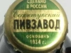 Мюнхен Светлое ▶ Gallery 2860 ▶ Image 9843 (Bottle Cap • Пробка)