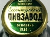 Пражское ▶ Gallery 2781 ▶ Image 9552 (Bottle Cap • Пробка)