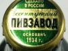 Ессентукское ▶ Gallery 2783 ▶ Image 9562 (Bottle Cap • Пробка)