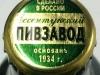 Ессентукское ▶ Gallery 2783 ▶ Image 9562 (Bottle Cap • Пробка)