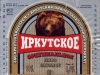 Иркутское оригинальное ▶ Gallery 292 ▶ Image 666 (Label • Этикетка)