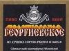 Георгиевское ▶ Gallery 1205 ▶ Image 3474 (Back Label • Контрэтикетка)