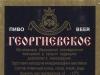 Георгиевское ▶ Gallery 1205 ▶ Image 3475 (Back Label • Контрэтикетка)