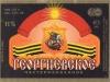 Георгиевское ▶ Gallery 1205 ▶ Image 3478 (Label • Этикетка)
