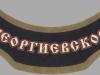 Георгиевское ▶ Gallery 1205 ▶ Image 3483 (Neck Label • Кольеретка)
