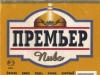 Премьер ▶ Gallery 1202 ▶ Image 3440 (Back Label • Контрэтикетка)