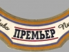 Премьер ▶ Gallery 1202 ▶ Image 3446 (Neck Label • Кольеретка)