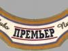 Премьер ▶ Gallery 1202 ▶ Image 3446 (Neck Label • Кольеретка)