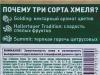 Сибирская Корона Три хмеля, Живое ▶ Gallery 1367 ▶ Image 3956 (Back Label • Контрэтикетка)
