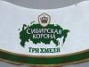 Сибирская Корона Три хмеля, Живое ▶ Gallery 1367 ▶ Image 3959 (Neck Label • Кольеретка)