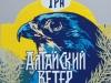 Сибирская Корона АЛТАЙСКИЙ ВЕТЕР. Светлый эль ▶ Gallery 1473 ▶ Image 4271 (Label • Этикетка)