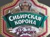 Сибирская Корона Рубиновое полутемное ▶ Gallery 1195 ▶ Image 3417 (Label • Этикетка)
